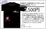 らぶえんじぇる__Tシャツ