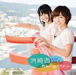 洲崎西 DJCD vol.1 ~熱海で(に)恋してアッチッチ~