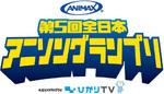 第五回全日本アニソングランプリ