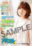 月アス9月号_アニメイト