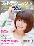 竹達彩奈さんロングインタビューを公開 «  フォトテクニック デジタル | 玄光社