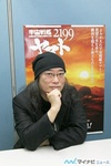 【インタビュー】出渕裕監督が語る新たなるヤマトの魅力 - 『宇宙戦艦ヤマト2199』、4月7日上映開始 (1) リメイクに至った経緯 | ホビー | マイナビニュース