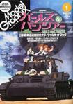 戦車は乙女のたしなみ。噂のアニメ「ガールズ&パンツァー」(エキサイトレビュー) - エキサイトニュース